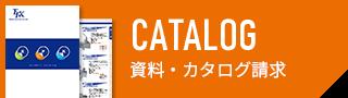 カタログ・資料請求