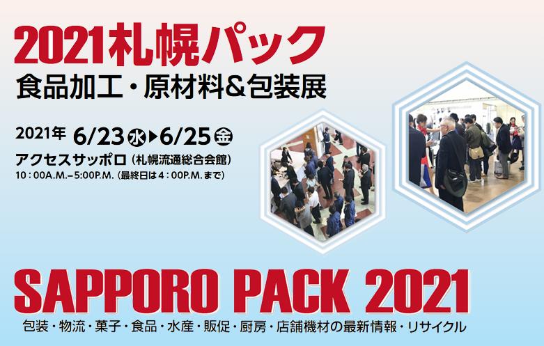 2021札幌パック
