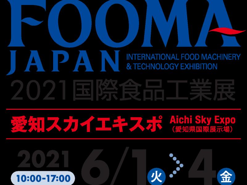 FOOMA JAPAN 2021 (国際食品工業展)