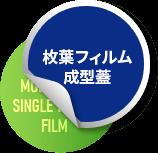 成型蓋・枚葉フィルム
