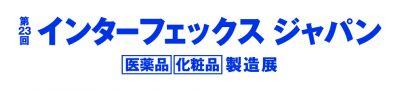 第23回 インターフェックス ジャパン